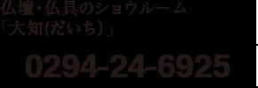 0294-24-6925
